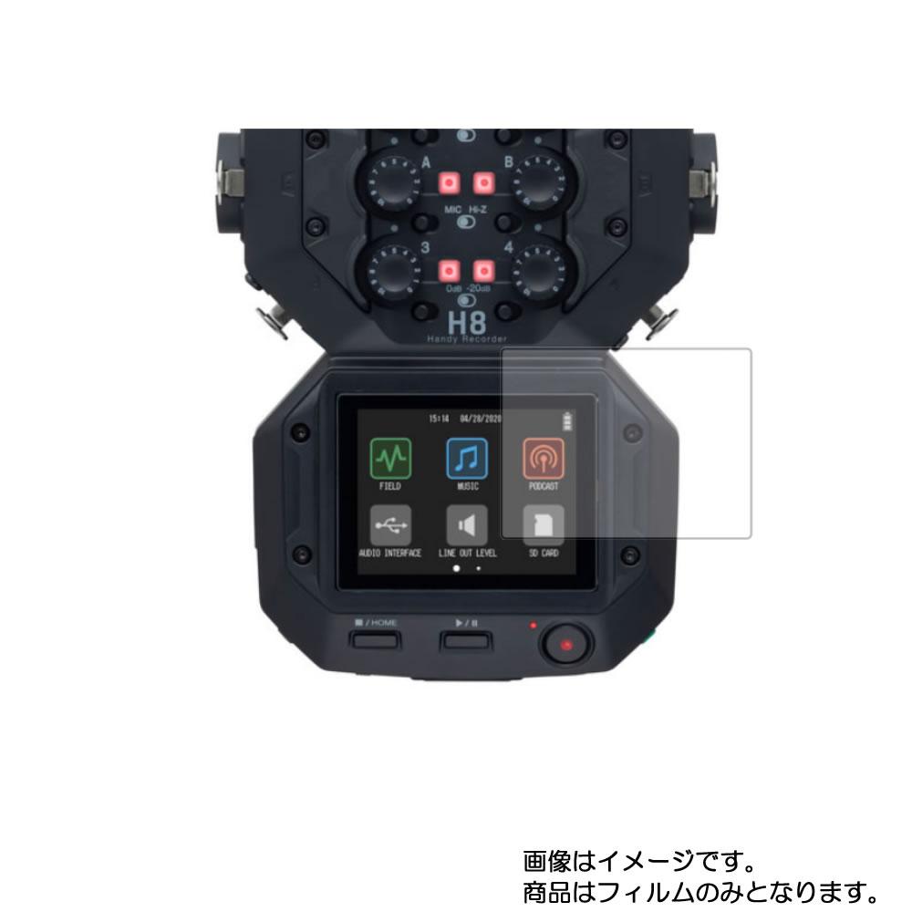 送料無料でお届けします 特殊シリコーン粘着剤を使用し気泡が入りにくい ZOOM Handy Recorder H8 用 マット 反射低減 モバイルマスター_液晶シート 再再販 画面保護シート 液晶保護フィルム 画面フィルム タイプ