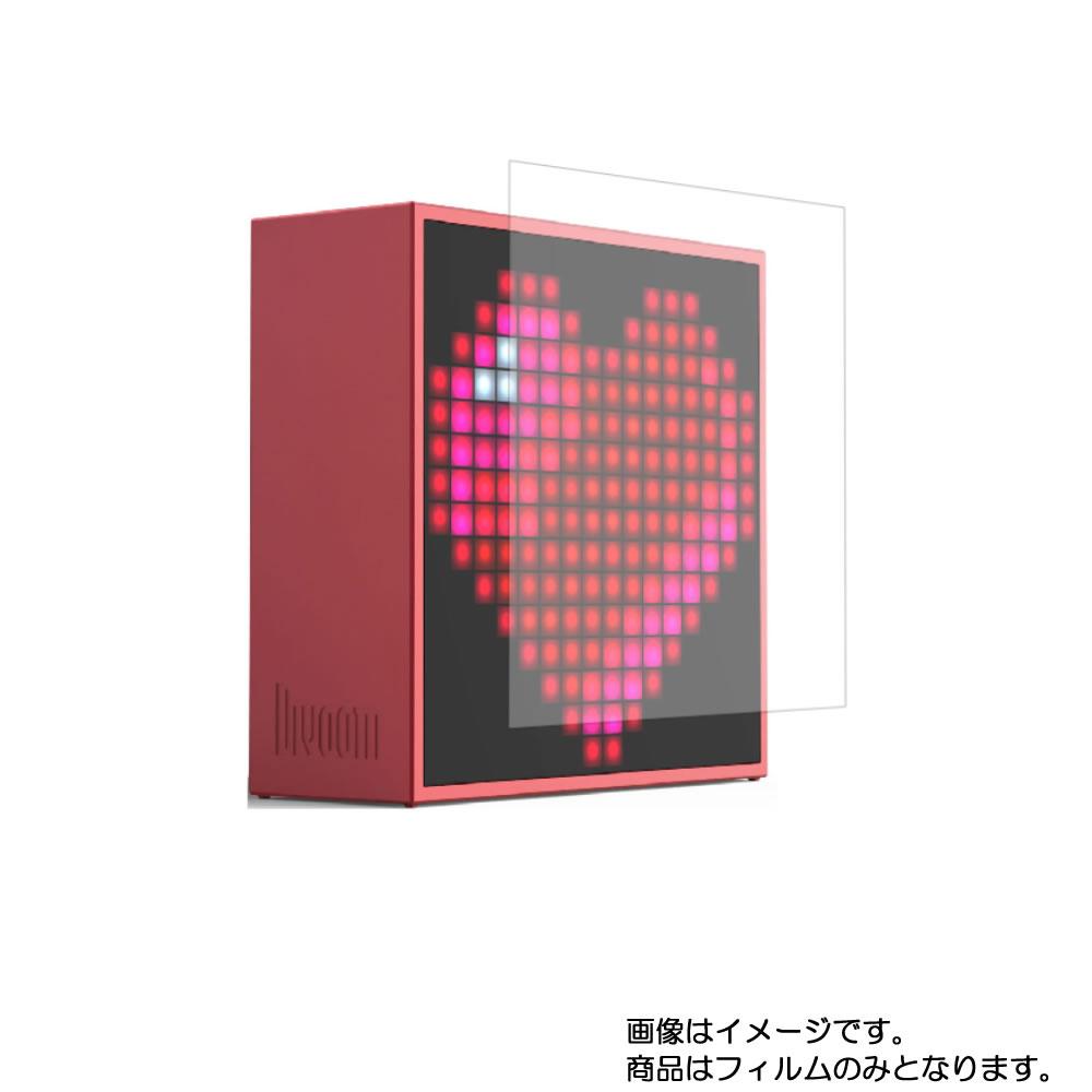 海外輸入 特殊シリコーン粘着剤を使用し気泡が入りにくい DIVOOM Timebox-evo スピーカー 用 マット モバイルマスター_液晶シート 液晶保護フィルム 反射低減 倉 画面フィルム 画面保護シート