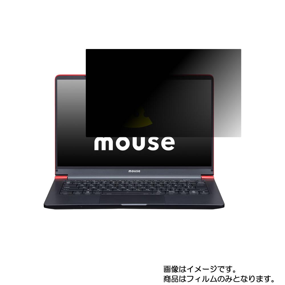 【2枚セット】mouse computer MB-X400B 2019年11月モデル 用 [N35] 【4wayのぞき見防止 プライバシー保護】画面に貼る液晶保護フィルム ★
