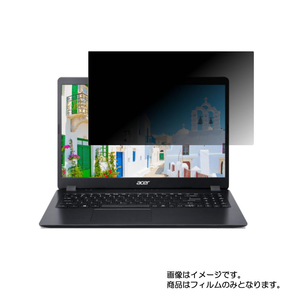 【2枚セット】Acer Aspire 3 A315-54-A54D/KF 2019年10月モデル 用 [N40] 【2wayのぞき見防止 プライバシー保護】画面に貼る液晶保護フィルム ★