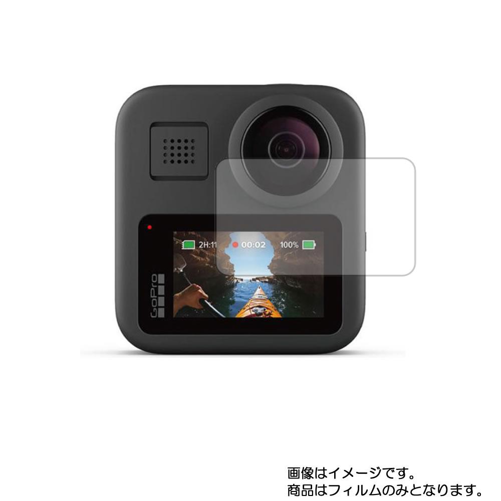 特殊シリコーン粘着剤を使用し気泡が入りにくい 値下げ GoPro MAX CHDHZ-201-FW 用 マット モバイルマスター_液晶シート 液晶保護フィルム 反射低減 画面フィルム 日本最大級の品揃え 画面保護シート