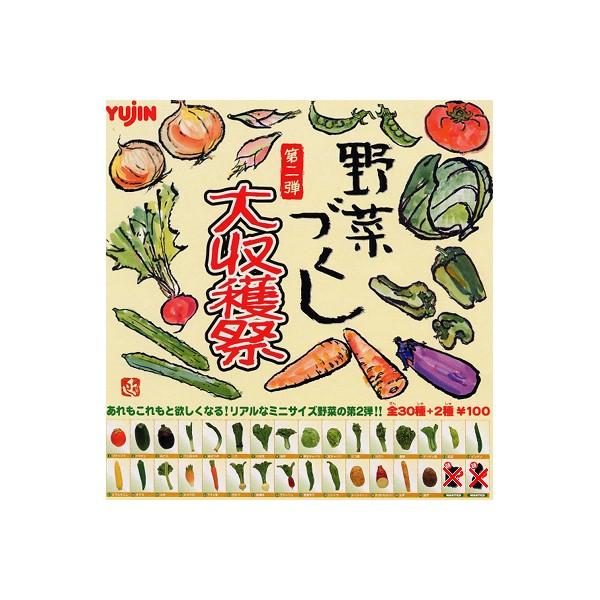 【送料無料】野菜づくし第二弾 大収穫祭ノーマル 30種ユージンガチャポン ガシャポン ガチャガチャ
