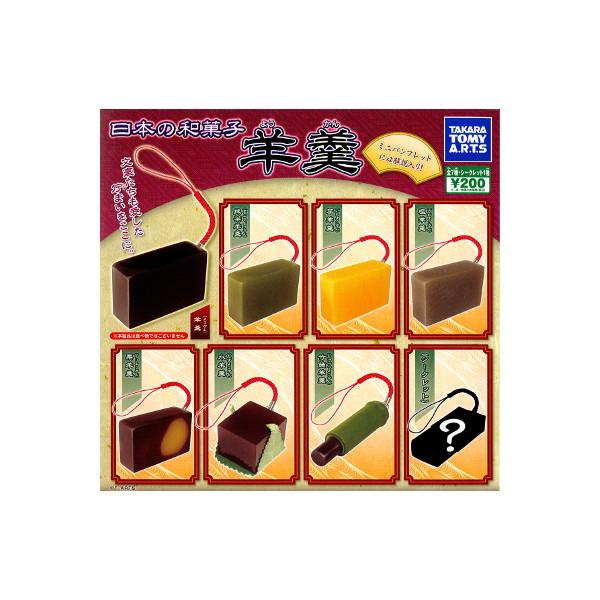 【送料無料】日本の和菓子 羊羹 全8種タカラトミーアーツガチャポン ガシャポン ガチャガチャ