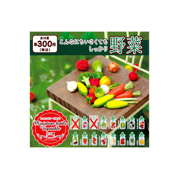 【送料無料】ミニチュアビン ベジタブル より14種こんなにちいさくても しっかり野菜Miniature bottle Vegetableエールガチャポン ガシャポン ガチャガチャ