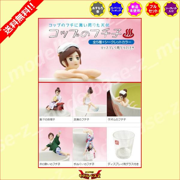 【送料無料】コップのフチに舞い降りた天使 コップのフチ子 温泉バージョン 全7種(シークレットカラー2種入り)あすなろ舎 OL人形コレクションフィギュア