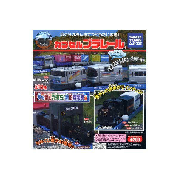 【送料無料】カプセルプラレール今も昔も力持ち!新旧機関車編全18種タカラトミーアーツガチャポン ガシャポン ガチャガチャ