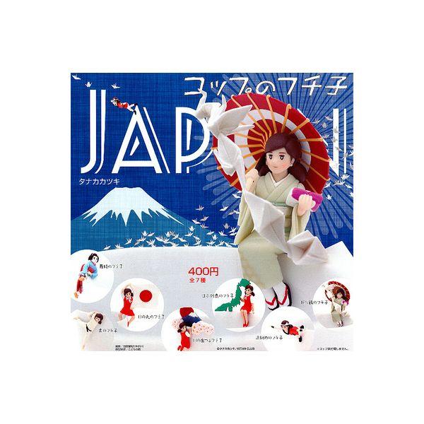 【送料無料】コップのフチのジャポニズムコップのフチ子 JAPAN(ジャパン) 全7種奇譚クラブ OL人形ガチャポン ガシャポン ガチャガチャ