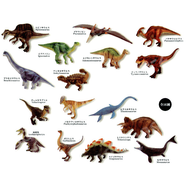 ミニチュアプラネット恐竜 全16...