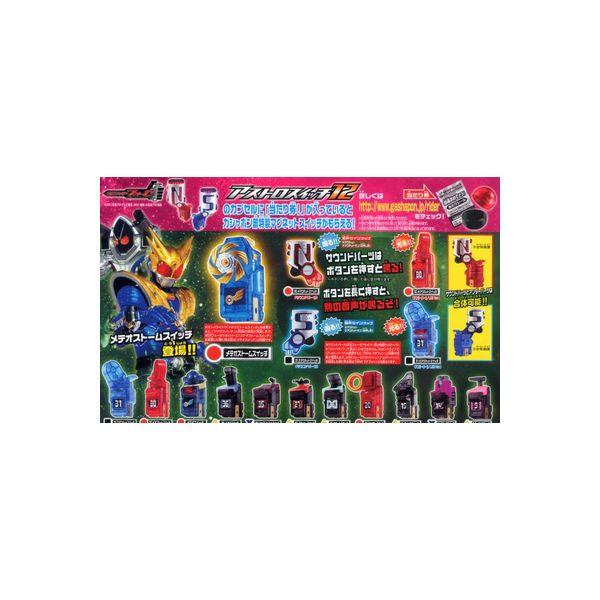 【送料無料】仮面ライダーフォーゼ アストロスイッチ12 全16種バンダイガチャポン ガシャポン ガチャガチャ