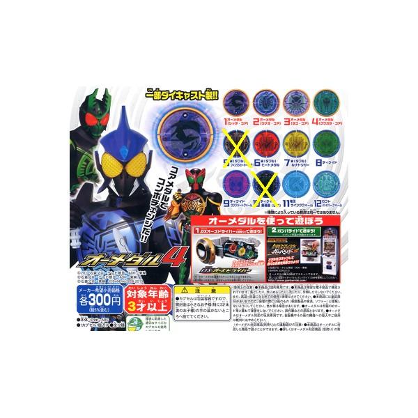 【送料無料】仮面ライダーオーズオーメダル4よりノーマル10種パート4バンダイガチャポン ガシャポン ガチャガチャ