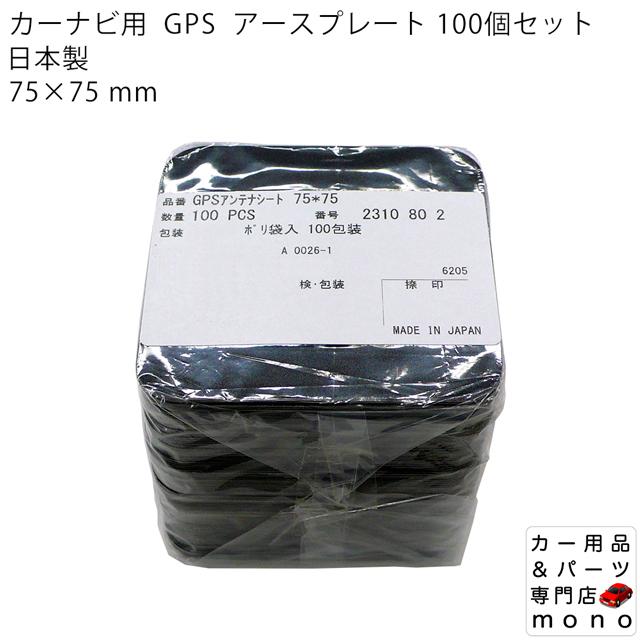 カーナビ用 GPSアンテナシート GPSアンテナプレート 日本製 業務用  カーナビ用 GPSアンテナシート 100個セット 75×75mm 日本製