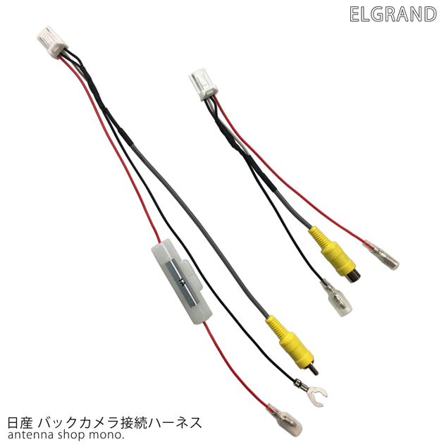 セットアップ 日産 エルグランド ELGRAND PE52 PNE52 TE52 純正配線を利用 配線コネクター バックカメラ接続ハーネス 対応 日本製 感謝価格 TNE52