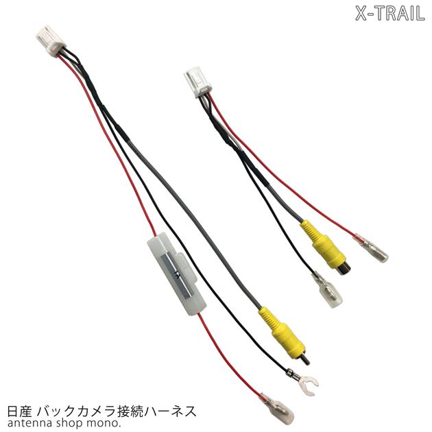 日産 エクストレイル エクストレイルハイブリッド NT32 T32 HNT32 日本製 全国一律送料無料 バックカメラ接続ハーネス 配線コネクター 純正配線を利用 対応 HT32 捧呈
