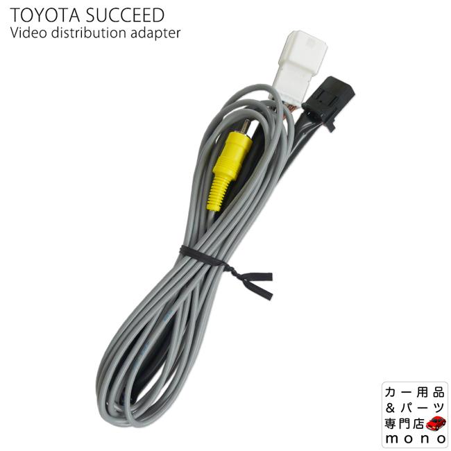 TOYOTA サクシード ブランド買うならブランドオフ ルームミラー 日本製 市販 バックカメラ分岐ハーネス ミラーモニター内の画像をナビのモニターに分岐