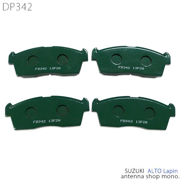 DP342 完全送料無料 スズキ アルト ラパン HE21S HE22S 用 フロント 定番 純正同等品 ブレーキパッド フロント用 グリス付き