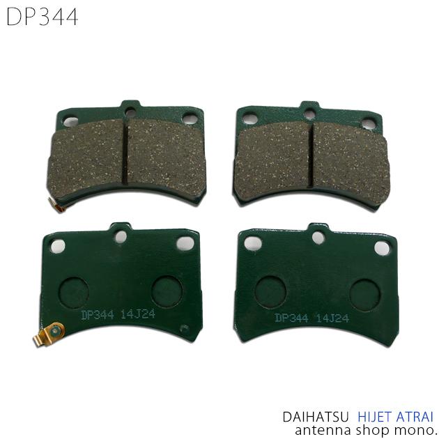 DP344 ダイハツ ハイゼット アトレーワゴン 市場 S320W S321G S330W グリス付き フロント ブレーキパッド 純正同等品 フロント用 用 メーカー直送 S331G
