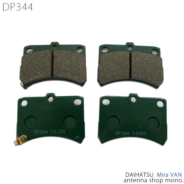 新着セール DP344 ダイハツ ミラ バン L700V L710V フロント 純正同等品 フロント用 ブレーキパッド グリス付き 新作 人気 用