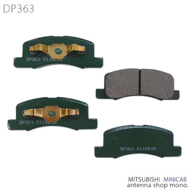 DP363 三菱 ミニキャブ トラック U61T U61TP 100%品質保証! U62T グリス付き フロント 純正同等品 商品 U62TP ブレーキパッド フロント用 用