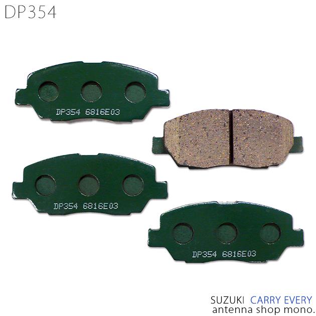 DP354 スズキ キャリイ エブリイ DA52V DB52V DA52T DB52T DA62T 用 フロント 受賞店 時間指定不可 フロント用 グリス付き DA62V 純正同等品 ブレーキパッド