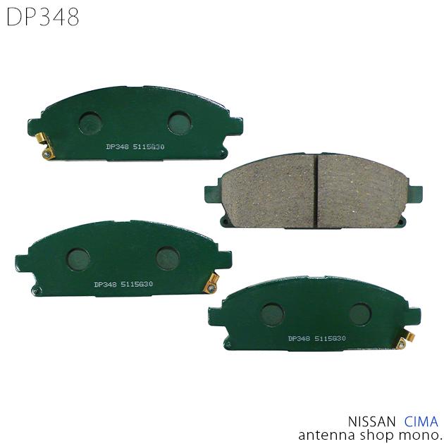 DP348 日産 シーマ FHY33 爆売り FGY33 FGDY33 送料無料 新品 FGNY33 純正同等品 ブレーキパッド フロント 用 グリス付き フロント用