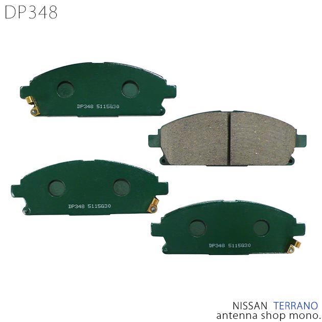DP348 日産 テラノ R50系 贈呈 フロント用 半額 純正同等品 用 フロント ブレーキパッド グリス付き