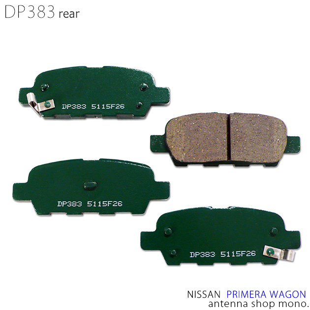 DP383 日産 プリメーラ ワゴン TNP12 出荷 WTNP12 リア用 リア 用 グリス付き ブレーキパッド 純正同等品 信頼