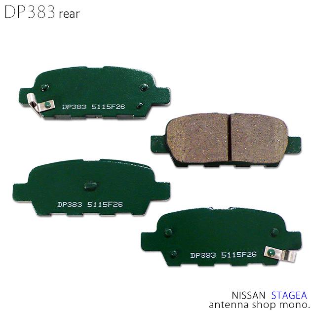 DP383 日産 ステージア M35 人気急上昇 NM35 HM35 AM35 代引き不可 グリス付き 純正同等品 ブレーキパッド リア用 用 リア