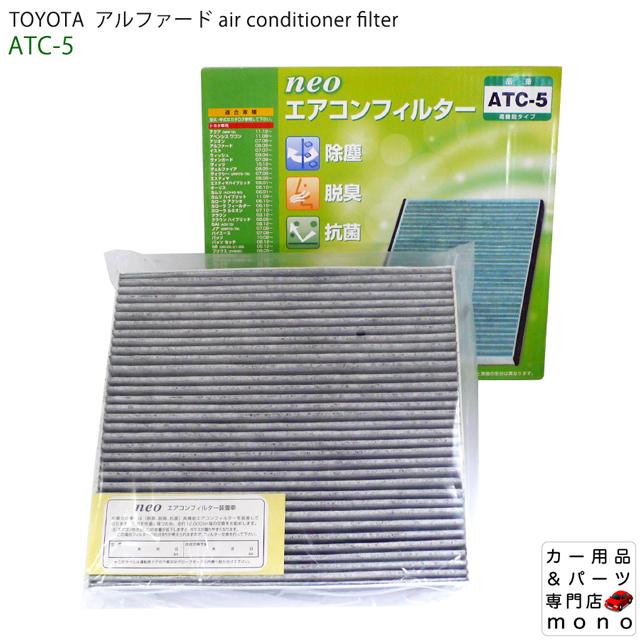 トヨタ 100%品質保証 アルファード ANH20 ANH25W 激安特価品 GGH20 GGH25W ATH20W Ag 活性炭入り 活性炭入 高機能エアコンフィルター TOYOTA エアコンフィルター 銀イオンコート 高機能