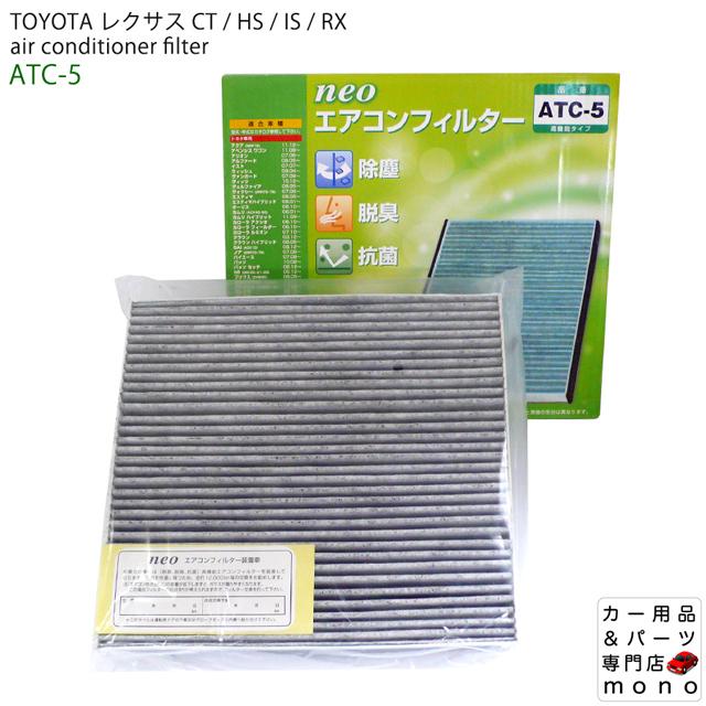 トヨタ 日本製 レクサス CT ZWA10 HS ANF10 IS 激安挑戦中 GSE2# RX AGL10 銀イオンコート エアコンフィルター Ag 高機能 GGL1# 高機能エアコンフィルター TOYOTA 活性炭入 活性炭入り GYL1#