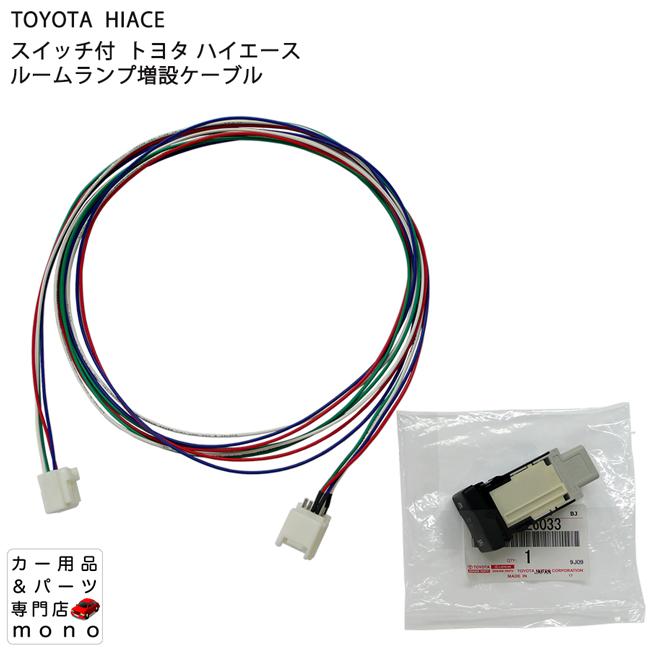 スイッチ付き カプラーオン ハイエース 特価品コーナー☆ ルームランプスイッチ 輸入 増設ケーブル トヨタ純正 日本製 ハイエース以降に適合 4型