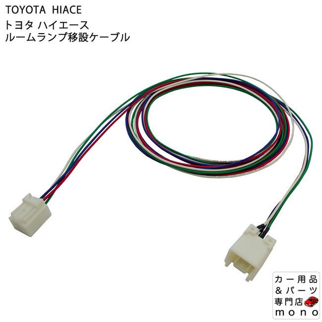 カプラーオン ハイエース ルームランプスイッチ 移設ケーブル 日本製 ハイエース以降に適合 通販 4型 人気急上昇