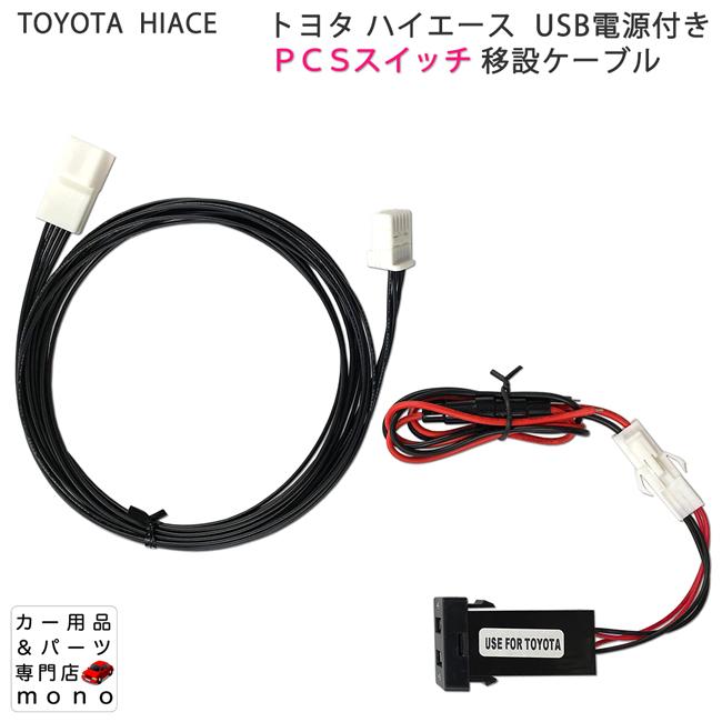 カプラーオン ハイエース 4型 5型 お洒落 6型 PCSスイッチ 移設ケーブル 超目玉 トヨタ ハイエース以降に適合 純正カプラー USB電源付き