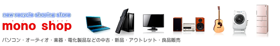 mono shop:パソコン格安で提供します。