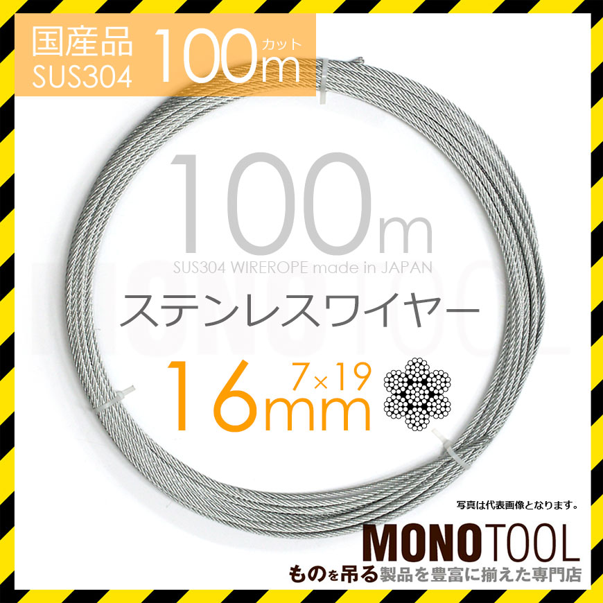 MONOTOOL | Rakuten Global Market: Stainless steel wire domestic ...