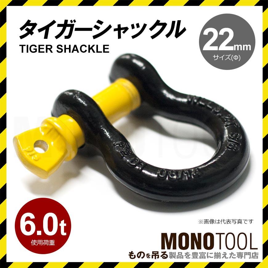 タイガーシャックル 22mm×25mm 소형 경량 걸쇠 사용 중 6.0 톤 노랑 * 검정