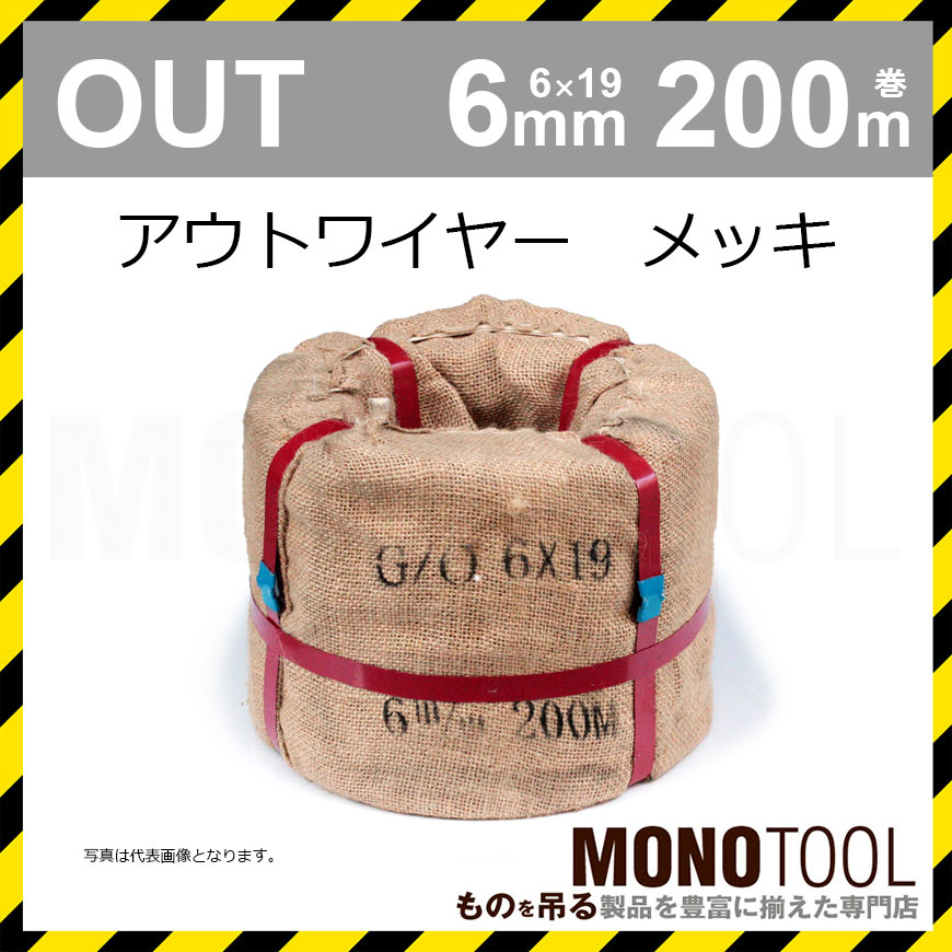OUT メッキ(G/O) 6×19 6mm 200m巻 ワイヤーロープ