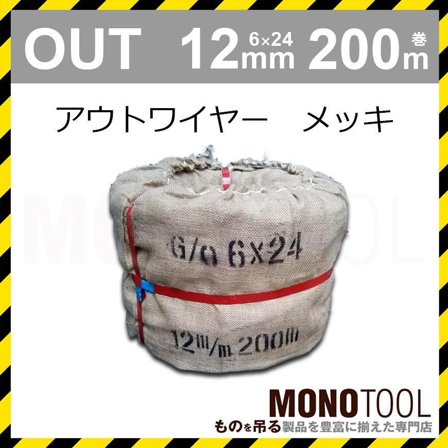 OUT メッキ(G/O) 6×24 12mm 200m巻 ワイヤーロープ