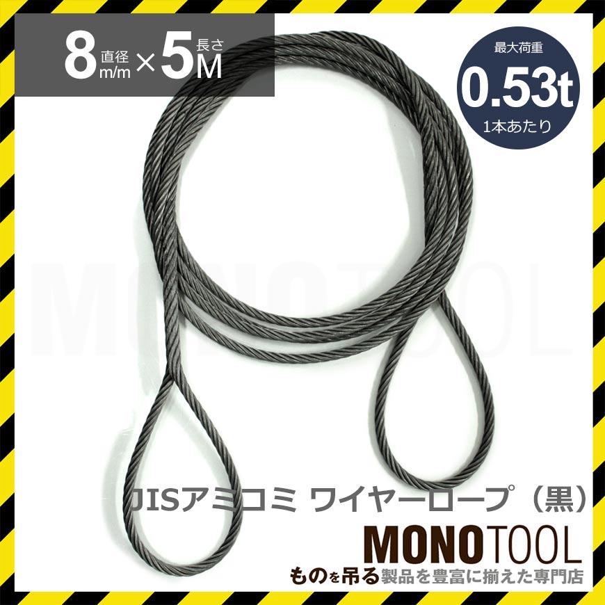 編み込み・フレミッシュ加工 JIS黒(O/O) 8mmx5m(10本組) 玉掛ワイヤロープ