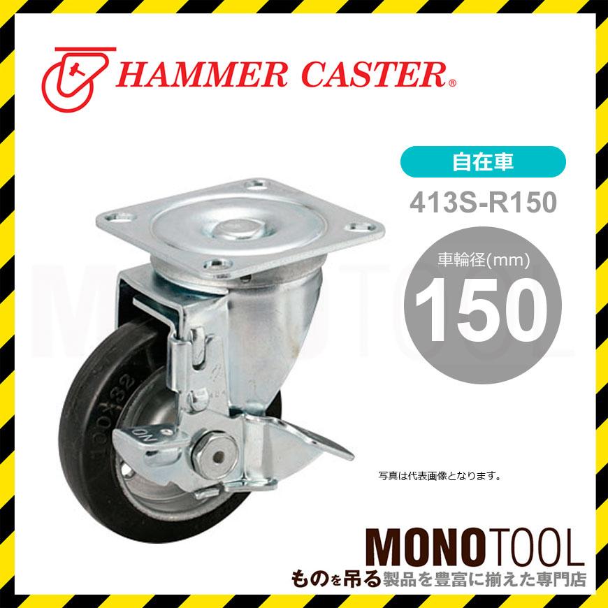 해머 캐스터 자재차 413 S-R150 차바퀴지름 150 mm스토퍼 첨부