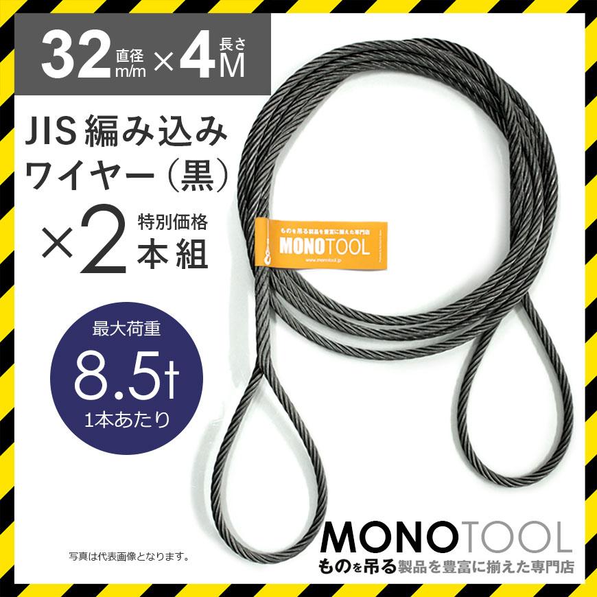 編み込み・フレミッシュ加工 JIS黒(O/O) 32mmx4.0m(2本組)玉掛ワイヤロープ