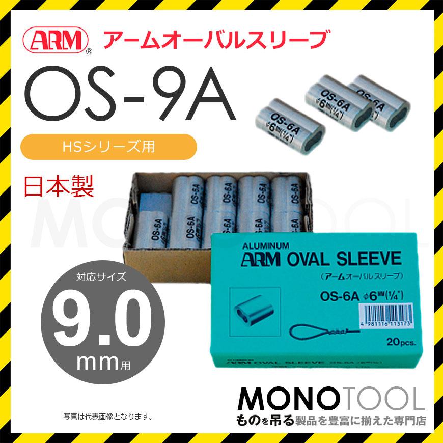 MONOTOOL | Rakuten Global Market: Arm Oval sleeve OS-9A wire ...