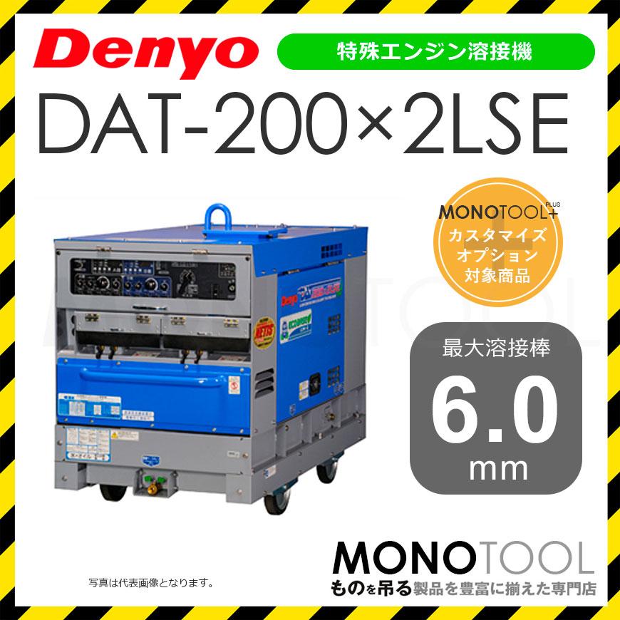 デンヨー Denyo DAT-200×2LSE DAT200×2LSE 特殊エンジン溶接機 適用溶接棒:直径2.0~6.0mm