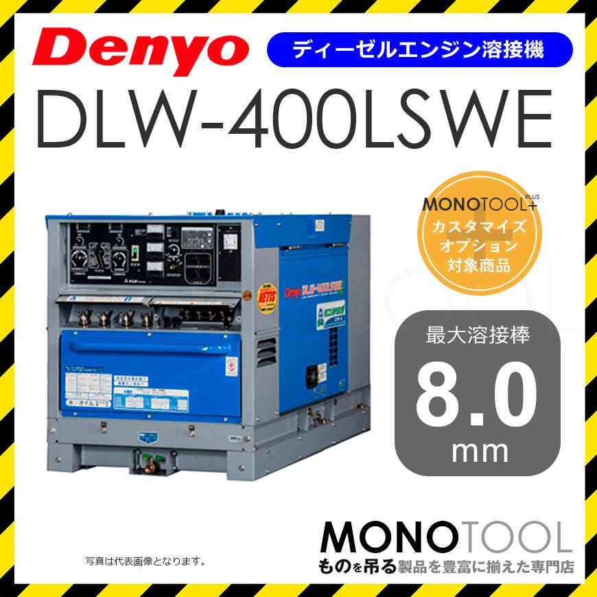 デンヨー Denyo DLW-400LSWE DLW-400LSWE ディーゼルエンジン溶接機 適用溶接棒:直径2.0~8.0mm