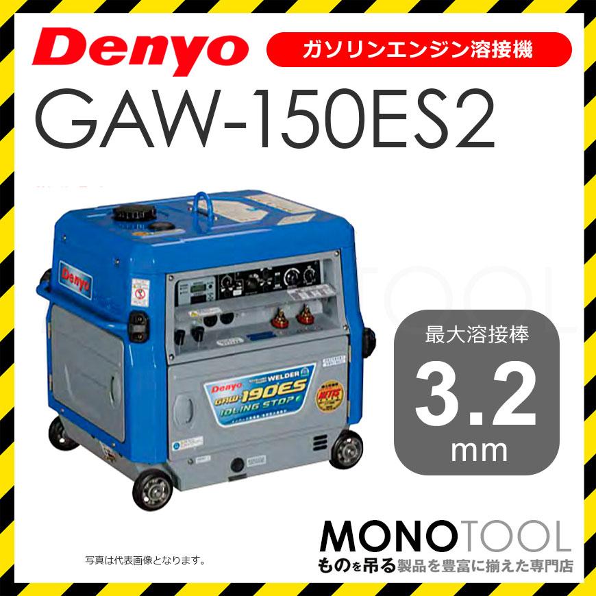 デンヨー Denyo GAW-150ES2 GAW150ES2 ガソリンエンジン溶接機 適用溶接棒:直径2.0~3.2mm