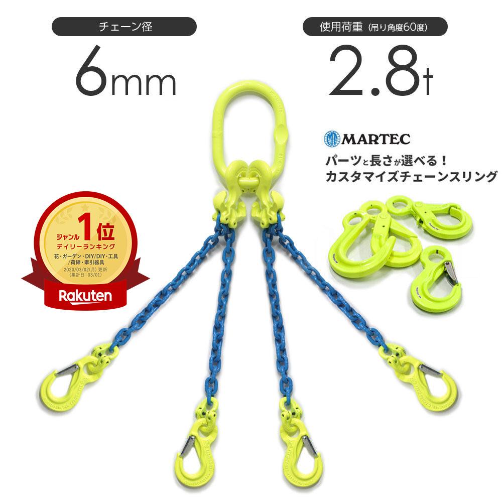 チェーンスリング 4本吊り 6mm マーテック オーダーメイド 使用荷重:2.8t チェーン リング フックのカスタマイズ