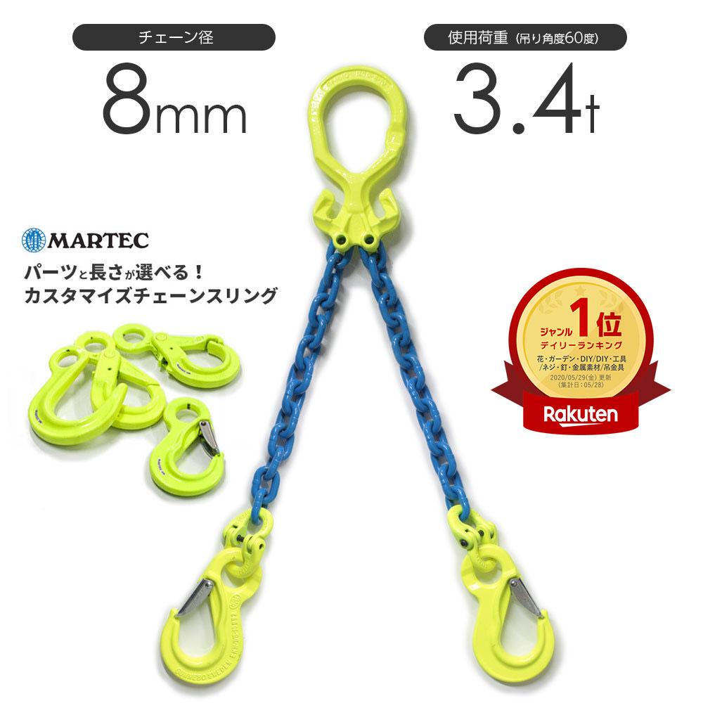 チェーンスリング 2本吊り 8mm マーテック オーダーメイド 使用荷重:3.2t