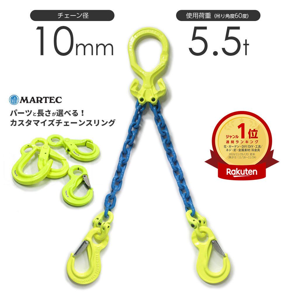 チェーンスリング 2本吊り 10mm マーテック オーダーメイド 使用荷重:5.5t チェーン リング フックのカスタマイズ