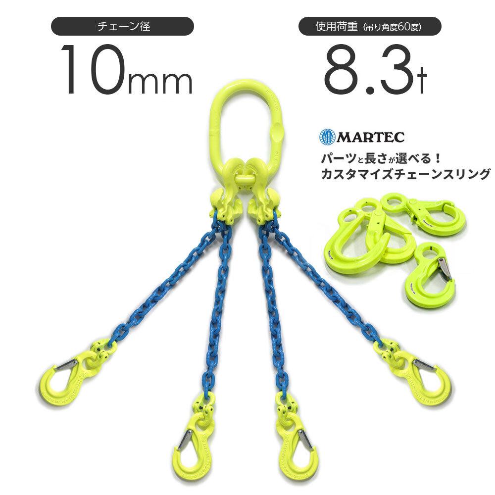 チェーンスリング 4本吊り 10mm マーテック オーダーメイド 使用荷重:8.3t チェーン リング フックのカスタマイズ