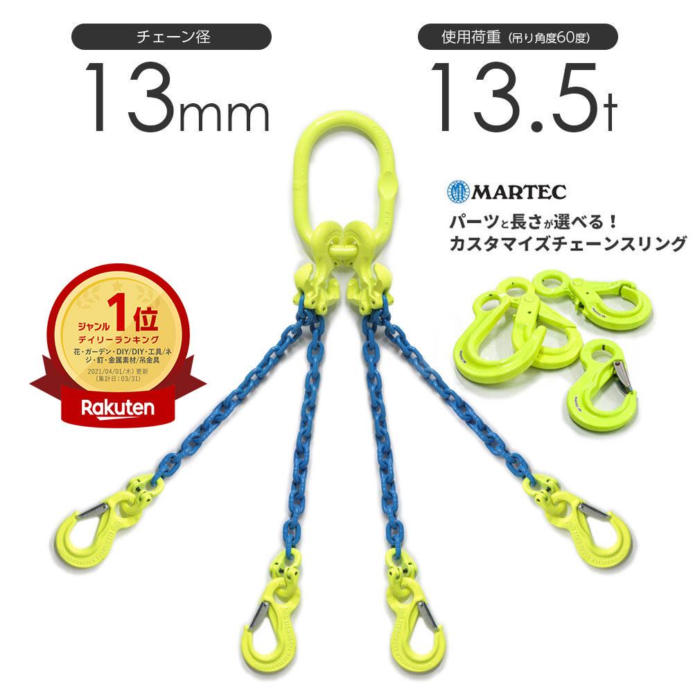 チェーンスリング 4本吊り 13mm マーテック オーダーメイド 使用荷重:13.5t チェーン リング フックのカスタマイズ