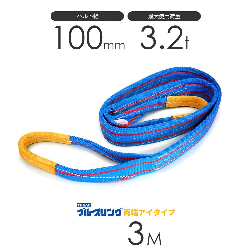 ブルースリング 3E 100x3(両端アイ)100mmx3m ベルトスリング made in JAPAN